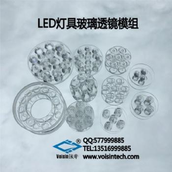 LED灯具玻璃透镜模组 LED灯具玻璃连体透镜