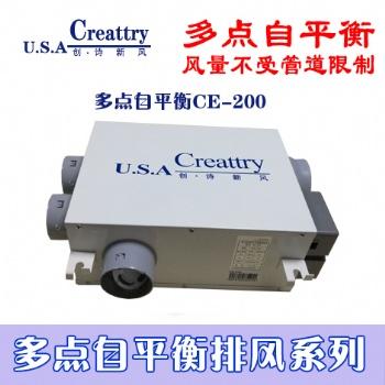 美国创诗新风系统 多点自平衡排风系列-CE-200