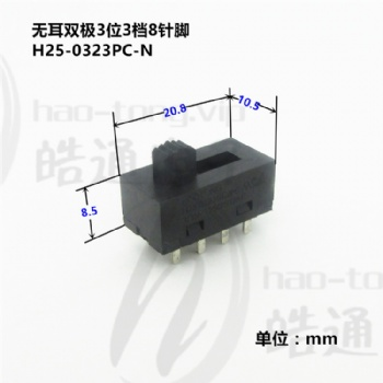 皓通haotong推荐双极3位3档8针脚H25-0323背光源功能切换拨动开关