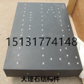 北京大理石平板、北京大理石平台、北京花岗岩平台