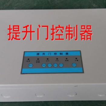 供应消安牌工业提升门控制器