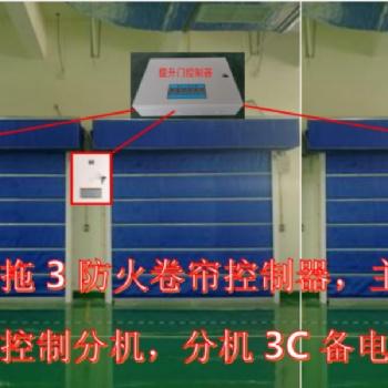 一托3防火卷帘控制器