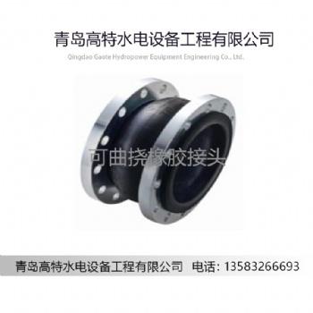 青岛高特可曲挠橡胶接头,减震器质量优价格低