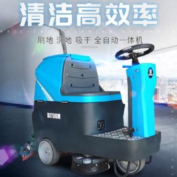 广州物业保洁用鼎洁盛世全自动驾驶洗地机DJ700M 大型车间用拖地机 清洗机品牌