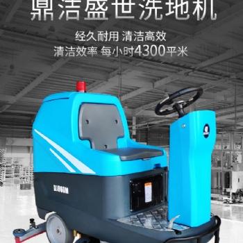 黑龙江工厂车间用工业洗地机 地下停车场用鼎洁盛世大型洗地机DJ860M