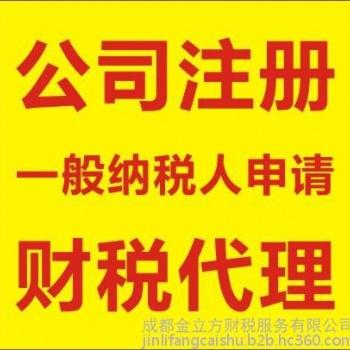 重庆两江新区注册公司