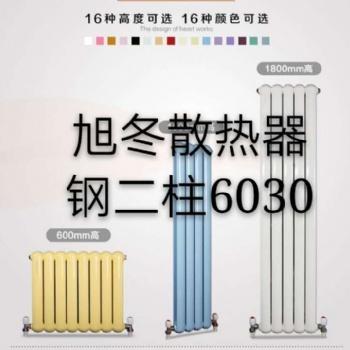 长春暖气片厂 钢制暖气片 方圆 60*30 钢二柱暖气片50*25 旭东暖气片 旭冬 散热器