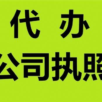 代办重庆渝北区公司执照
