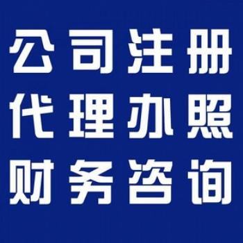 重庆江北区注册公司代理记账