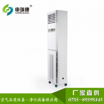 北京申瑞康牌落地式商用紫外灯版空气净化机器设备医用空气净化设备
