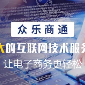 武汉众乐商通新手网店主怎么样操作可以少走弯路