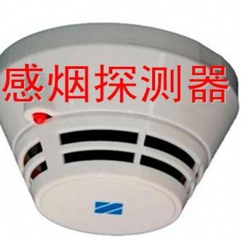 泛海三江牌感烟探测器