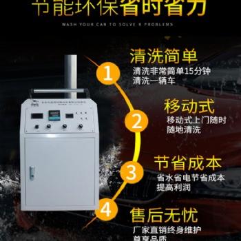 阿加玺AJX-02-01驻店式蒸汽洗车机厂家移动上门