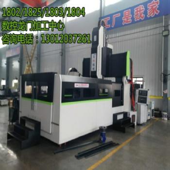 现货DHXK1802 数控龙门铣床 加工行业利器