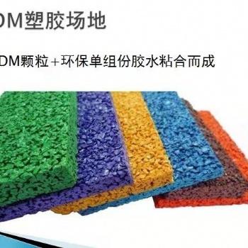 衡阳EPDM颗粒运动休闲健身塑胶场地施工