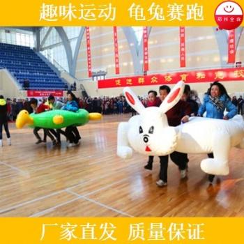 趣味运动会道具龟兔赛跑户外拓展运动器材大型充气玩具龟兔赛跑