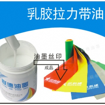 东莞万丽珑牌TPE软胶拉力带丝印油墨