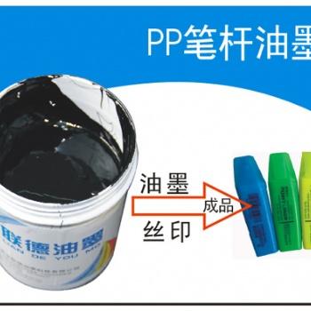 厂家 耐酒精附着力优的 PP塑料油墨 万丽珑油墨耐手汉