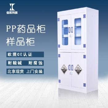实验室设备 PP器皿柜耐酸碱化学药品柜 学校安全试剂柜
