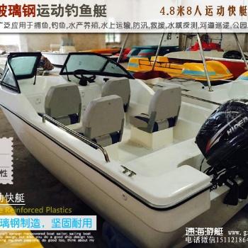 D480运动钓鱼艇玻璃钢快艇休闲游艇