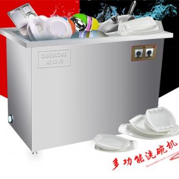 欧倍力商用洗碗机 饭店用多功能清洗机 超声波清洗设备厂家