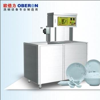 欧倍力酒店洗碗机 高脚杯清洗机 商用自动超声波洗碗设备厂家