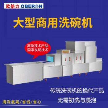 欧倍力大型洗碗机流水线 食堂自动超声波洗碗机图片