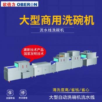 餐具消毒公司清洗设备 欧倍力清洗消毒烘干一体设备价格 工业洗碗机厂家