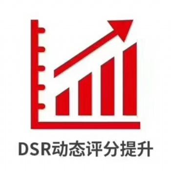 快速提升拼多多DSR评分技巧 高效低价