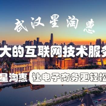 武汉星淘惠怎么样提升淘宝网店的转化率呢