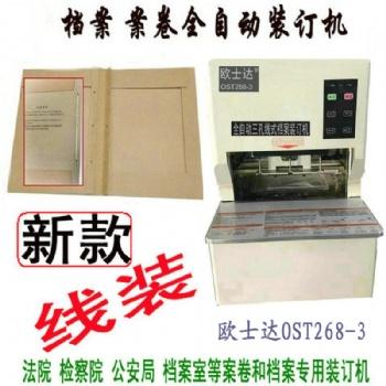 欧士达OST268-3线式档案装订机15秒闪电装订