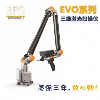 意大利RPS EVO-X关节臂三坐标 三年质保 三维便携激光扫描仪 康卓奈斯