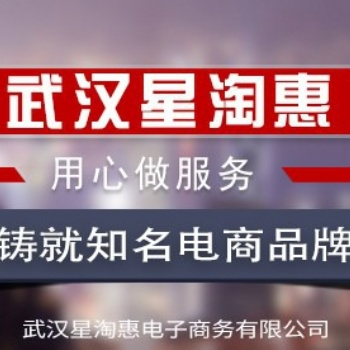 武汉星淘惠为您讲解从两个方面提升店铺排名