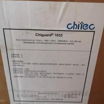 尼龙,聚氨酯用紫外线吸收剂Chiguard 1033