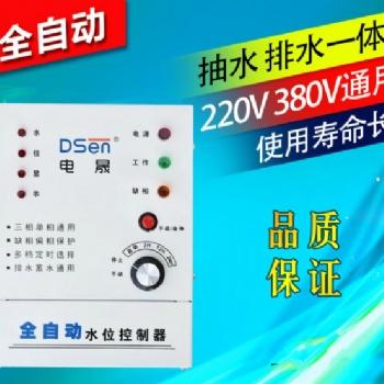 水塔液位控制器 水位控制器