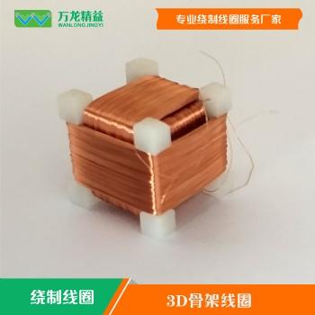 特殊3D立体磁感线圈定制加工