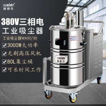 威德尔吸灰尘颗粒 威德尔WX80/30 工业强力吸尘器