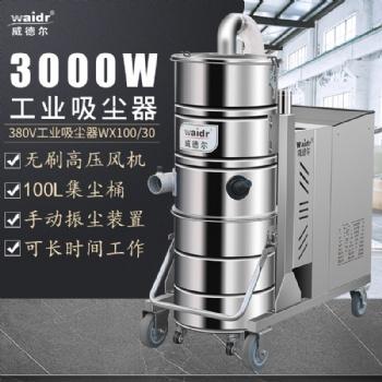 威德尔(WAIDR) 吸石墨粉尘双桶式吸尘器 WX100/30