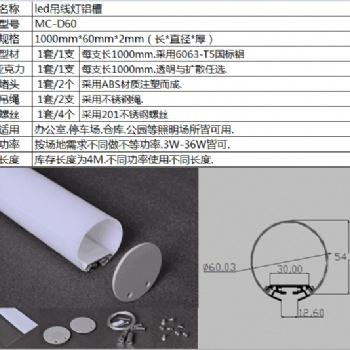 圆形led吊线灯外壳铝槽 led吊线灯外壳 吊线灯外壳铝型材