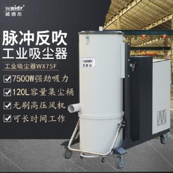 威德尔大功率重工业场合粉尘处理吸尘器WX-75F