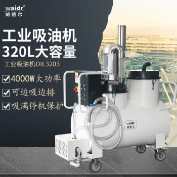 威德尔混合物液体处理工业吸油机OIL3203