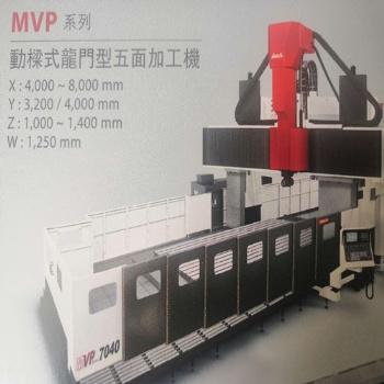 台湾亚威机电MVP-4032动梁式龙门加工中心台湾原装进口