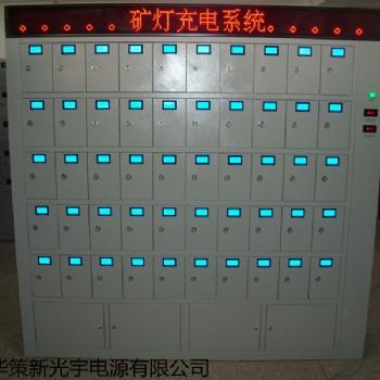 临汾光宇劲贝柜式智能矿灯充电架