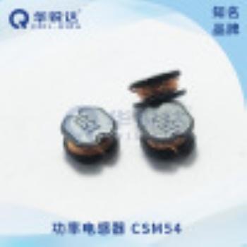 CSM54电流互感器单层绕线工字形贴片电感功率电感厂家