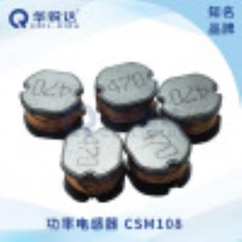CSM108工字型贴片绕线电感贴片功率电感滤波电感器低频电流互感器