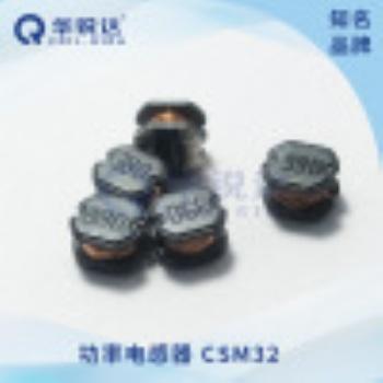 工字型功率电感器贴片电感器CSM32厂家贴片电感功率绕线电感