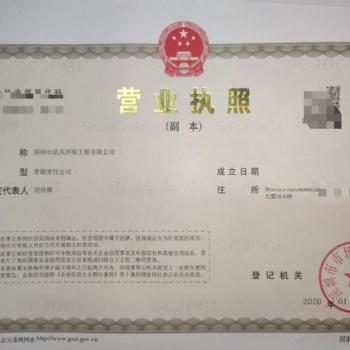 深圳市讯风环保工程有限公司 环评