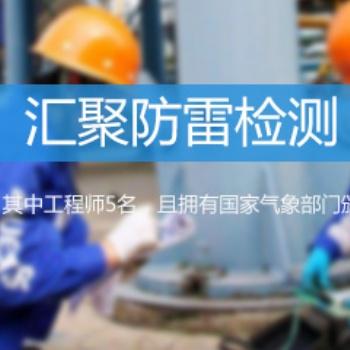 独立避雷针的安装施工流程