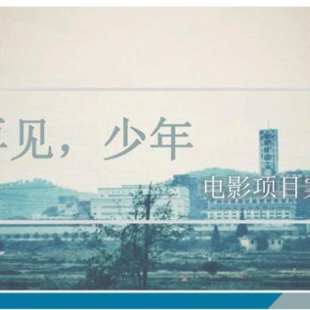南京人人从众影业有限公司合作出品电影《再见少年》