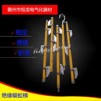 绝缘蜈蚣梯 (铝合金箱子都加300元)可以带电作业恒翔